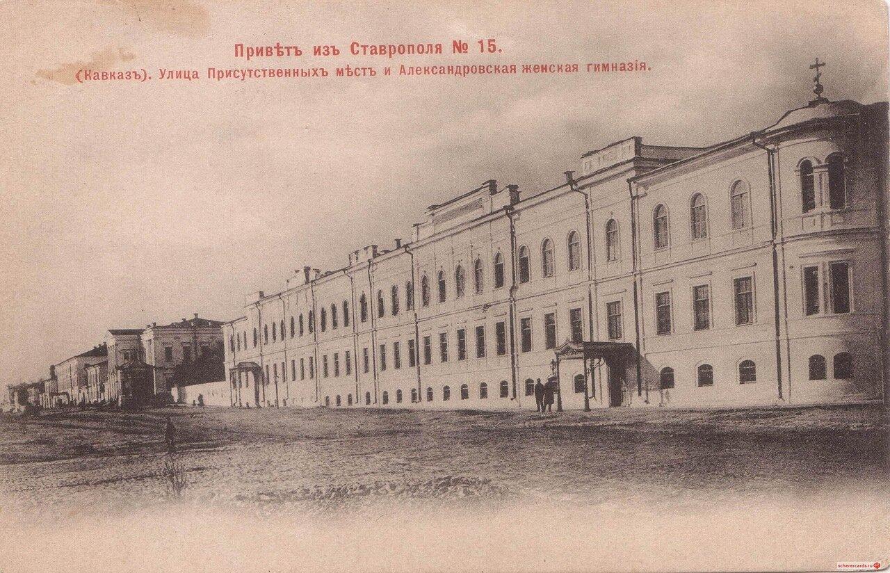 Улица Присутсвенных мест и Александровская женская гимназия