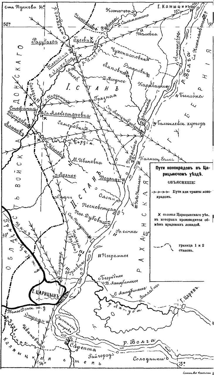 Пути конокрадов в Царицынском уезде
