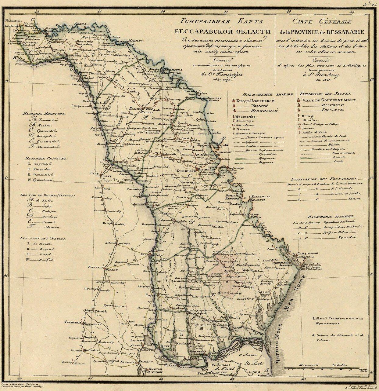 15. Бессарабская область. 1821