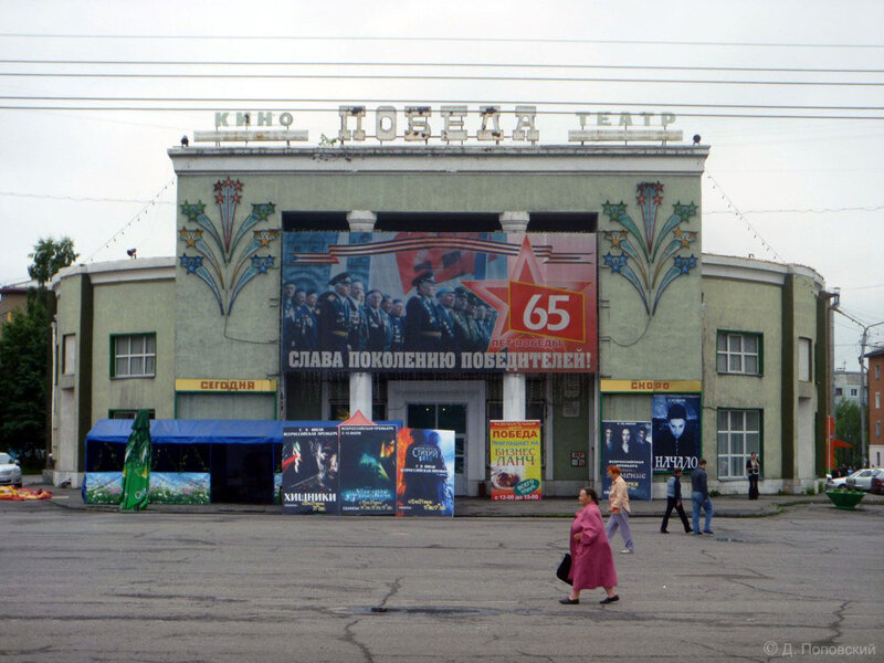 Где находится победа кинотеатр