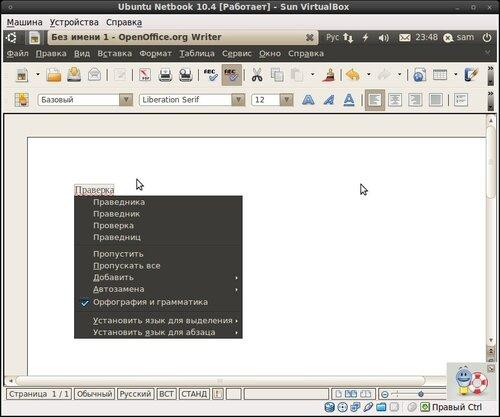 Ubuntu Netbook 10.4 [Работает] - Sun VirtualBox_473.jpeg