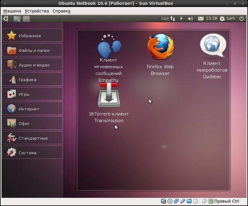 Ubuntu Netbook 10.4 [Работает] - Sun VirtualBox_469.jpeg