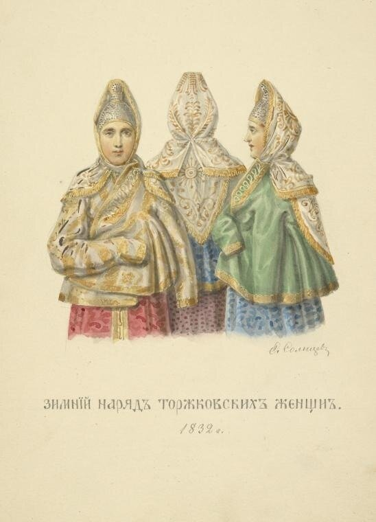 24. Зимний наряд торжковских женщин.