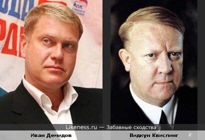 Иван Демидов - наш Видкун Квислинг