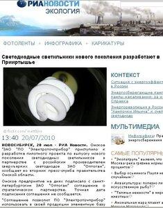 Заметка РИА Новости с неправильной иллюстрацией