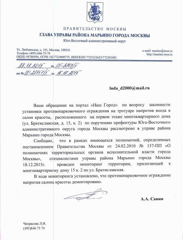 ответ от Главы Управы района Марьино города Москвы