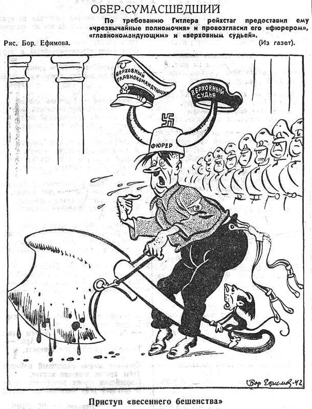«Красная звезда», 30 апреля 1942 года, кто такой Гитлер, Гитлер капут, стратегия Гитлера, Гитлер о русском народе, идеология фашизма, тайны Третьего Рейха, Майн кампф
