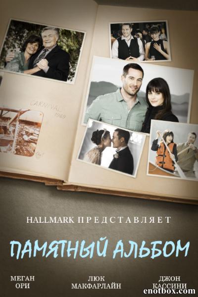 Памятный альбом / The Memory Book (2014/HDTV/HDTVRip)