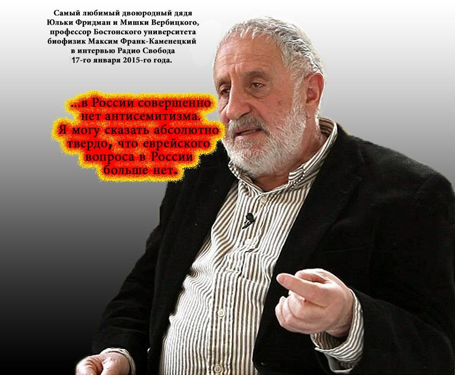 Франк-Каменецкий, Максим(3)