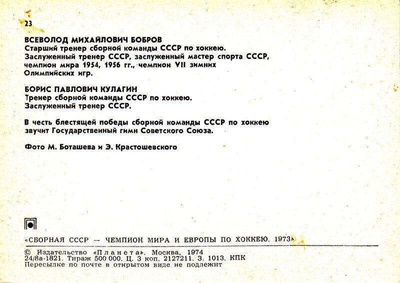 Тренеры сборной СССР - В.М. БОБРОВ и Б.П. КУЛАГИН