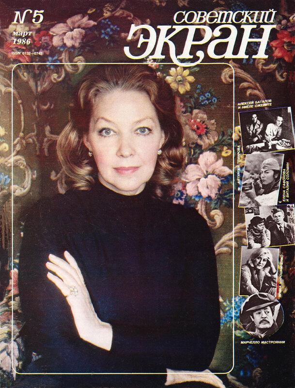 Народная артистка РСФСР Ирина Скобцева. Фото Николая Гнисюка