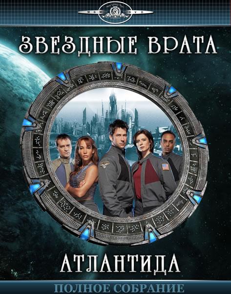 Звездные Врата: Атлантида (1-5 сезоны: 1-100 серии из 100) / Stargate Atlantis / 2004-2009 / ПМ, СТ / BDRip (720p)