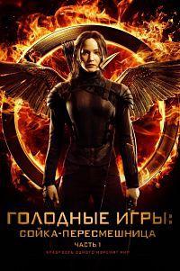 Голодные игры: Сойка-пересмешница. Часть I / The Hunger Games: Mockingjay - Part 1 (2014/BDRip/HDRip/3D)