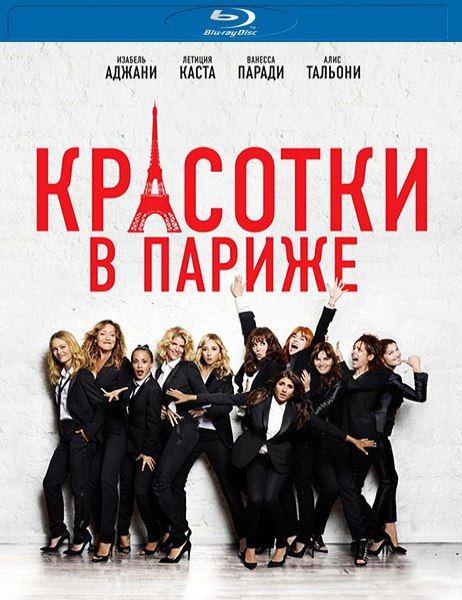 Красотки в Париже / Sous les jupes des filles  (2014) BD-Remux + BDRip 1080p/720p + HDRip