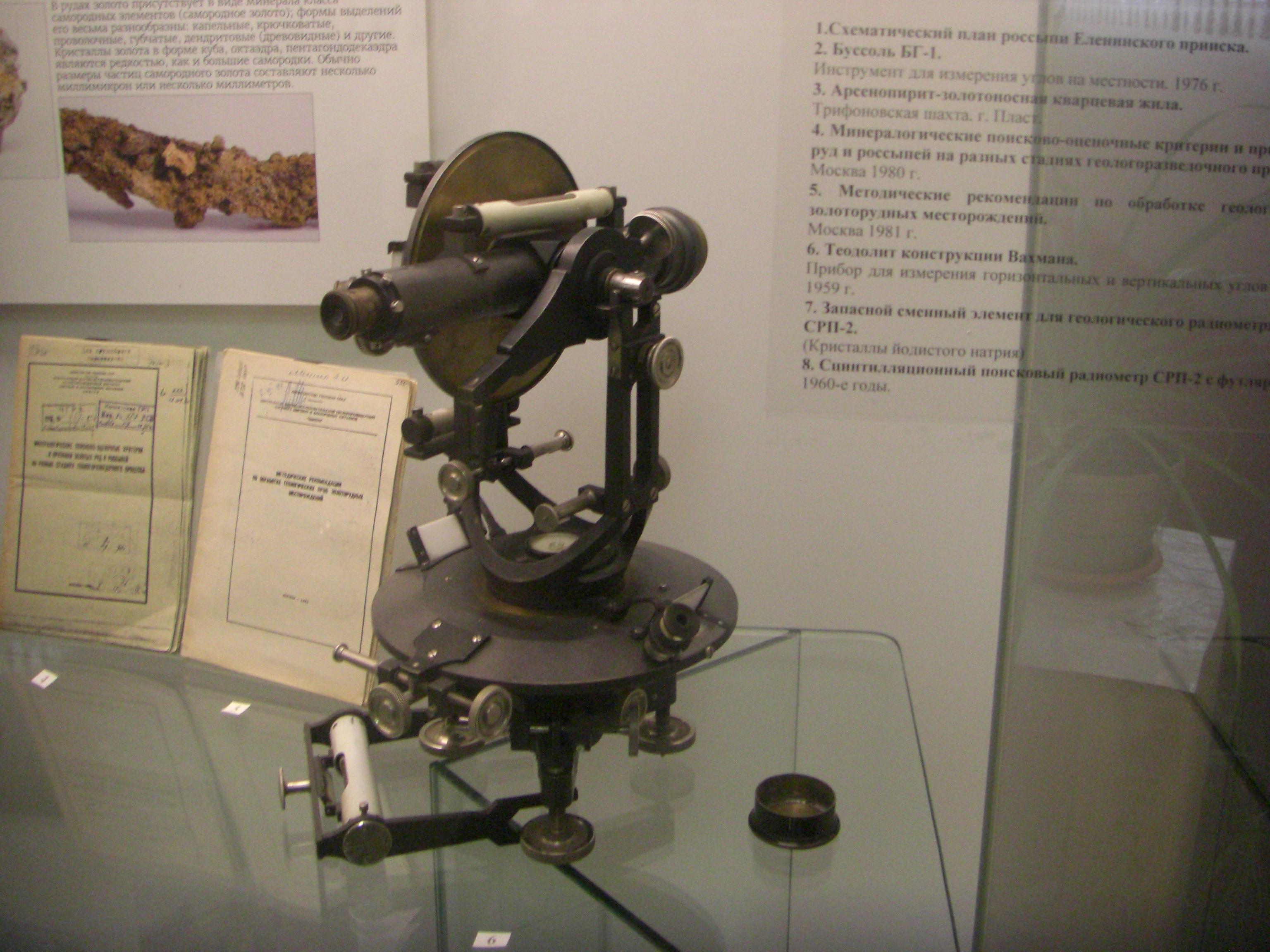 Один из любопытнейших экспонатов - теодолит конструкции Вахмана. 1959 год (12.09.2014)