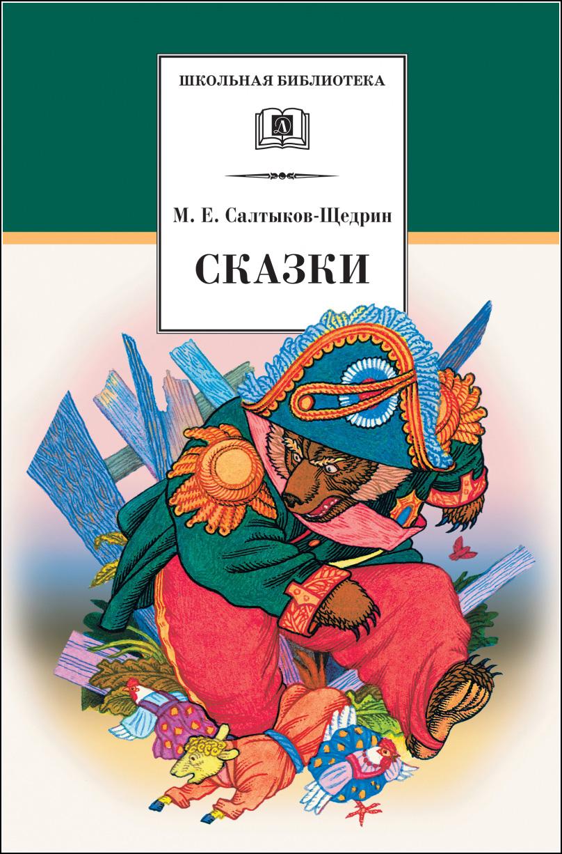 Бритвин, Салтыков-Щедрин
