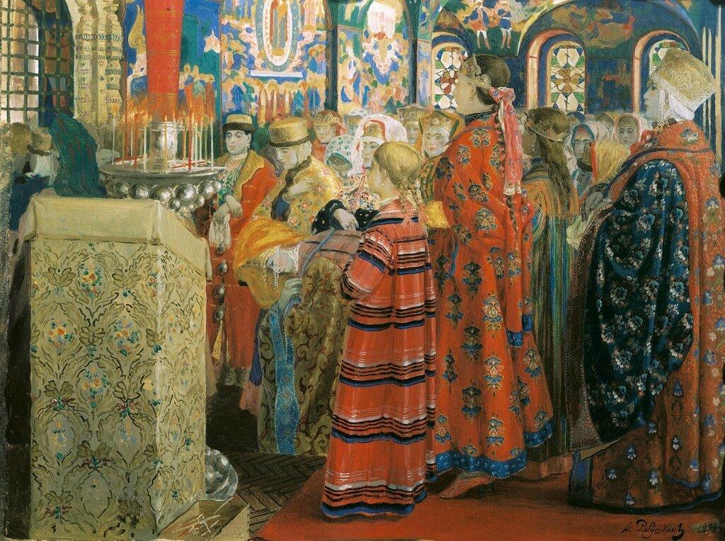 Андрей Рябушкин - Русские женщины XVII столетия в церкви, 1899 г.