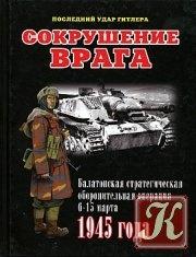 Книга Книга Сокрушение врага