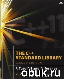 Книга C++ Standard Library: A Tutorial and Reference