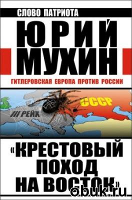 Книга «Крестовый поход на Восток». Гитлеровская Европа против России