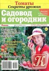 Журнал Книга Садовод и огородник № 1 2015 Спецвыпуск