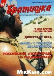 Журнал Братишка №2 1998