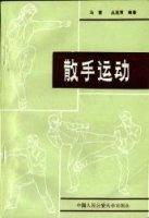 Книга Единоборство саньшоу