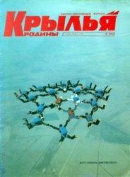 Журнал Крылья Родины №4 1993