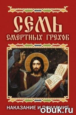 Книга Семь смертных грехов. Наказание и покаяние