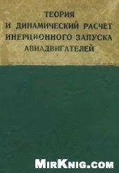 Книга Теория и динамический расчет инерционного запуска авиадвигателей