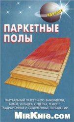 Книга Паркетные полы
