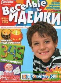 Аудиокнига Весёлые идейки №11 (ноябрь) 2009