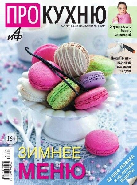 Книга Журнал: Про кухню №1-2 (январь-февраль 2015)