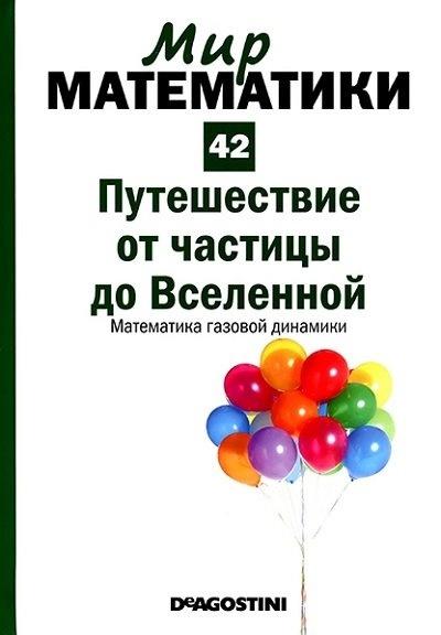 Книга Журнал: Мир математики № 42 (2014)