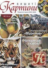 Журнал Книга Вишиті картини  №112(2) 2014