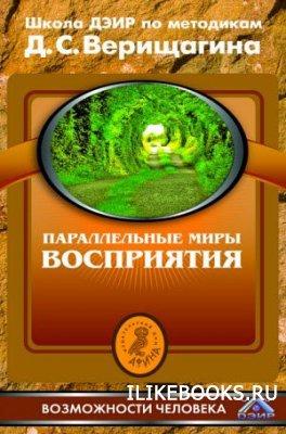 Книга Верищагин Дмитрий - Параллельные миры восприятия. Школа ДЭИР по методикам Д. С. Верищагина