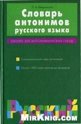 Книга Словарь антонимов русского языка: Более 500 антонимических гнезд