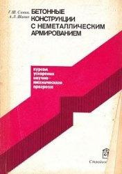 Книга Бетонные конструкции с неметаллическим армированием