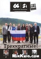 Журнал 64 - Шахматное обозрение № 8-10 2014