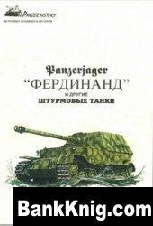 "Panzerjager ""Фердинанд"" и другие штурмовые танки"