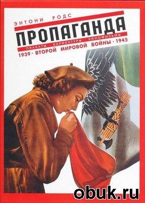 Книга Пропаганда. Плакаты, карикатуры и кинофильмы Второй мировой войны. 1939-1945