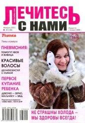 Журнал Лечитесь с нами №2 2013