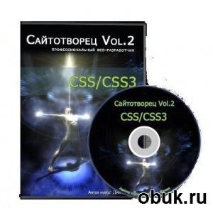 Книга Сайтотворец Vol.2 CSS/CSS3 (2012) Видеокурс