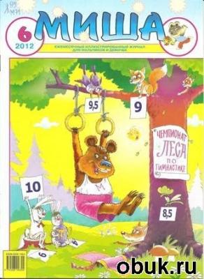 Журнал Миша №6, 2012