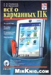 Книга Все о карманных ПК