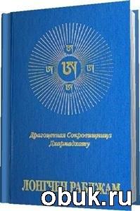 Книга Драгоценная Сокровищница Дхармадхату