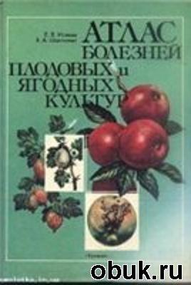 Книга Атлас болезней плодовых и ягодных культур
