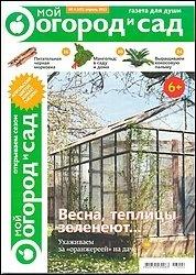 Журнал Мой огород и сад №4 2013