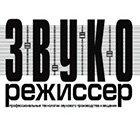 """Подшивка журнала """"Звукорежиссер"""", 2002-2012"""
