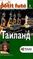 Аудиокнига Таиланд. Путеводитель Пти Фюте pdf 38,5Мб